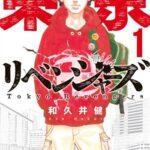 東京卍リベンジャーズ(1巻)