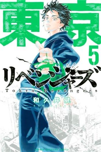 東京卍リベンジャーズ(5巻)