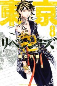 東京卍リベンジャース(8)