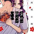 漫画「来世は他人がいい」ネタバレ感想!危険男と女子高生の任侠物語