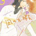 漫画「凪のお暇」3巻のネタバレ!凪がメンヘラ女子に変貌を遂げる…!?