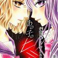 漫画「少女転落【インスタの罠】」2巻のネタバレ結末!唯一の友人が…!?