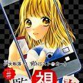 漫画「少女転落【SNSストーカー】」3巻のネタバレ結末!SNSの軽薄な繋がりに警鐘を鳴らす社会派作!