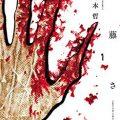 漫画「佐藤さん」ネタバレ感想!得体の知れない殺し屋が恐怖なサイコホラー!