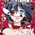 漫画「君は綺麗なアヒルの子」2巻ネタバレ!輪郭を現していく悪女の顔の秘密!