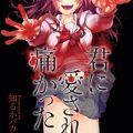 漫画「君に愛されて痛かった」9巻(9話)ネタバレ!メンヘラ少女に惑わされ闇落ちする幼馴染!