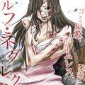 漫画「セルフ・ネグレクト」ネタバレ!現代の闇に陥る女性達を描いた壮絶ヒューマンドラマ!