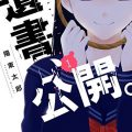 漫画「遺書、公開」ネタバレ!クラスランキング1位の女子の自殺の真相を巡る物語!