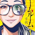漫画「ホームルーム」ネタバレ感想!戦慄を覚える先生のサイコラブ物語!