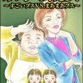 漫画「双子の醜女」ネタバレ!家庭を持つ醜女主婦が10代イケメンと愛の逃避行!