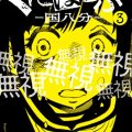 漫画「くにはちぶ」3巻ネタバレ!感動名シーン&ヒロインに襲いかかる憎悪!