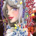 漫画「痩せ女〜幸せのサプリメント〜」4巻ネタバレ!顔面蒼白レベルになる程の化物女が登場!