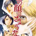 漫画「私の顔にさようなら」ネタバレ!蔑んできた中学時代の同級生に怒涛の復讐劇!