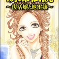 漫画「胡蝶伝説〜復活嬢と地雷嬢〜」ネタバレ!舞い戻るNo.1と問題児が夜の世界で暴れまわる!