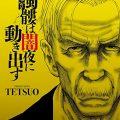 漫画「髑髏は闇夜に動き出す」ネタバレ感想!89歳老人の残酷な復讐物語!