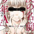 漫画「僕の名前は少年A」2巻ネタバレ!少年Aとなる事件の真相に驚愕…!?