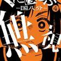 漫画「くにはちぶ」4巻ネタバレ!家族・友人間である巻き起こる人間ドラマに必見!