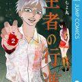 漫画「生者の行進」2巻ネタバレ!生き霊を生み出す黒幕が判明!