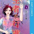 漫画「生者の行進」3巻ネタバレ!生者と死者が紡ぐ至極ホラーサスペンス完結!