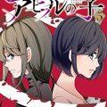 漫画「君は綺麗なアヒルの子」5巻ネタバレ!復讐に終止符が打たれる完結巻!