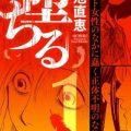 漫画「堕ちる」ネタバレ!裏の顔を持つエリート女性の半生が色濃く描かれる!