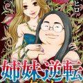 漫画「姉妹逆転ゲーム」4巻ネタバレ!再燃する美人とブスの姉妹対決!?
