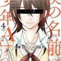 漫画「僕の名前は少年A」4巻ネタバレ!好きな女子の為に罪を被った少年A…結末へ!