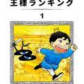 漫画「王様ランキング」ネタバレ!非力過ぎる頑張り屋王子の成長物語!