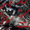 ガンニバル(6巻)